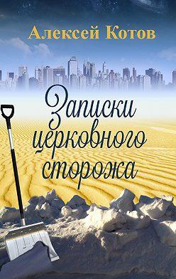 Алексей Котов - Записки церковного сторожа