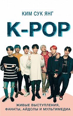 Сук Янг Ким - K-POP. Живые выступления, фанаты, айдолы и мультимедиа