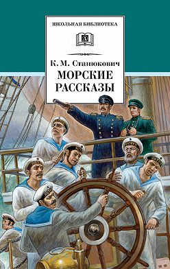 Константин Станюкович - Морские рассказы (сборник)