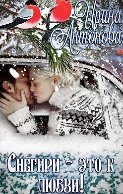 Ирина Антонова - Снегири – это к любви!