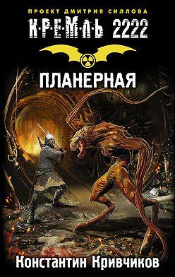 Константин Кривчиков - Кремль 2222. Планерная