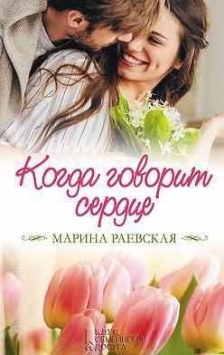 Марина Раевская - Когда говорит сердце
