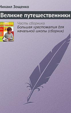 Михаил Зощенко - Великие путешественники