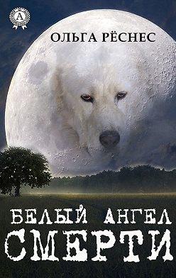 Ольга Рёснес - Белый ангел смерти