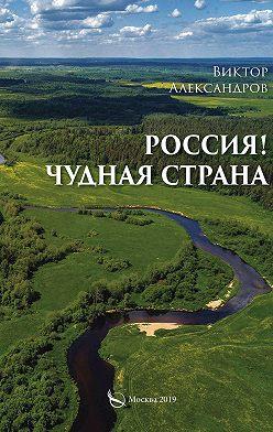 Виктор Александров - Россия! Чудная страна