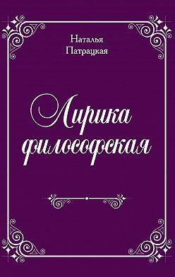 Наталья Патрацкая - Лирика философская. Стихи