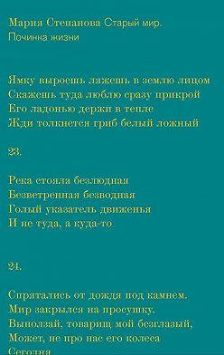 Мария Степанова - Старый мир. Починка жизни