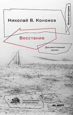 Николай Кононов - Восстание. Документальный роман