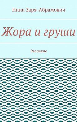 Нина Заря-Абрамович - Жора игруши. Рассказы