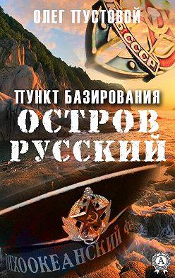 Олег Пустовой - Пункт базирования остров Русский
