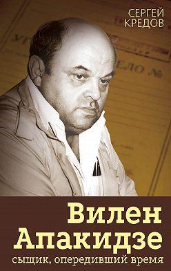 Сергей Кредов - Вилен Апакидзе – сыщик, опередивший время
