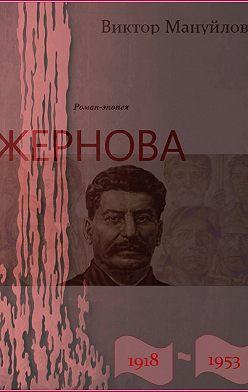 Виктор Мануйлов - Жернова. 1918–1953. Книга четвертая. Клетка