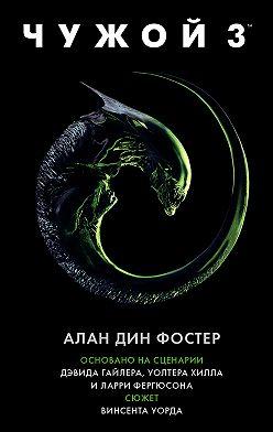 Алан Фостер - Чужой 3