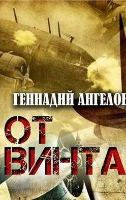 Геннадий Ангелов - От винта