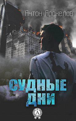 Антон Аракелов - Судные дни