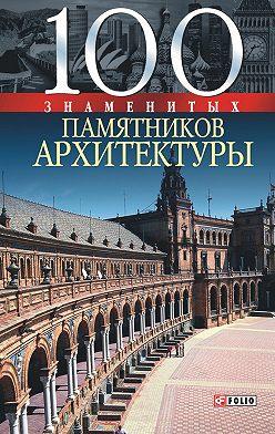 Юрий Пернатьев - 100 знаменитых памятников архитектуры