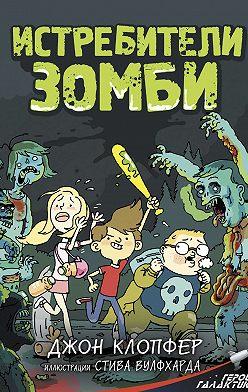 Джон Клопфер - Истребители зомби