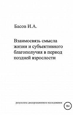 Илья Басов - Взаимосвязь смысла жизни и субъективного благополучия в период поздней взрослости