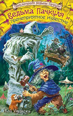 Кай Умански - Ведьма Пачкуля и пренеприятное известие