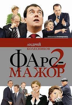 Андрей Колесников - Фарс-мажор 2