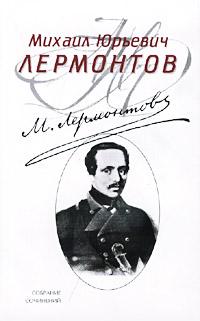 Михаил Лермонтов - Азраил