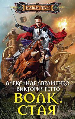 Александр Авраменко - Волк. Стая