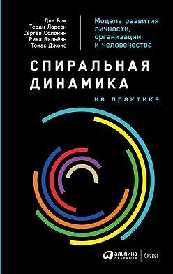 Дон Бек - Спиральная динамика на практике. Модель развития личности, организации и человечества