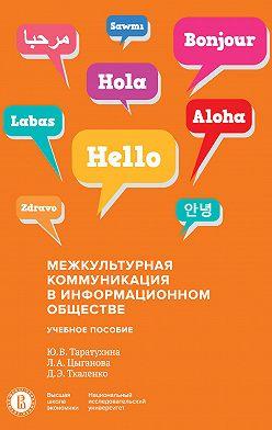 Юлия Таратухина - Межкультурная коммуникация в информационном обществе