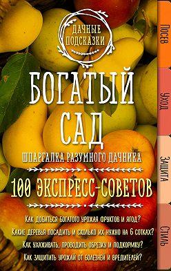 Мария Колпакова - Богатый сад. Шпаргалка разумного дачника. 100 экспресс-советов