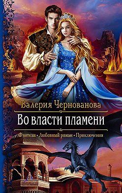 Валерия Чернованова - Во власти пламени