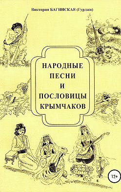 Виктория Багинская - Народные песни и пословицы крымчаков