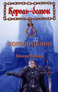 Виктор Ночкин - Король-демон