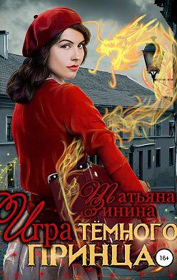 Татьяна Зинина - Игра тёмного принца