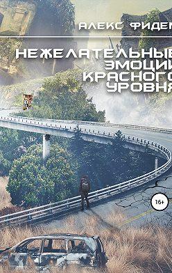 Алекс Фидем - Нежелательные эмоции красного уровня
