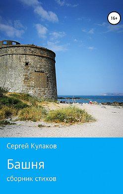 Сергей Кулаков - Башня