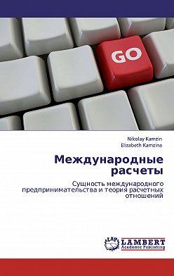 Николай Камзин - Международные расчеты. Сущность международного предпринимательства и теория расчетных отношений