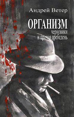 Андрей Ветер - Организм