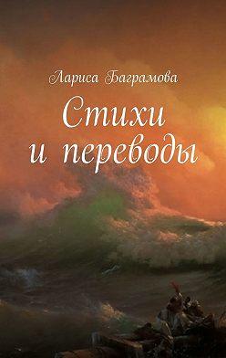 Лариса Баграмова - Стихи ипереводы