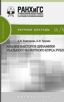 Александра Божечкова - Анализ факторов динамики реального валютного курса рубля