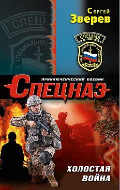 Сергей Зверев - Холостая война