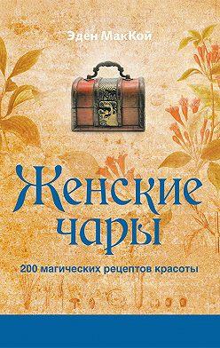 Эден МакКой - Женские чары. 200 магических рецептов красоты