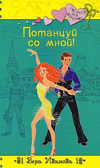 Вера Иванова - Потанцуй со мной!