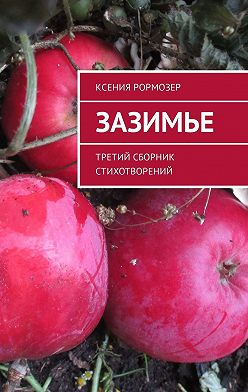 Ксения Рормозер - Зазимье. Третий сборник стихотворений
