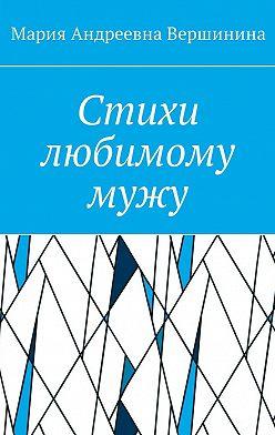 Мария Вершинина - Стихи любимому мужу. Часть 2
