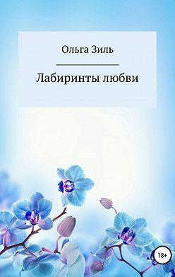 Ольга Зиль - Лабиринты любви