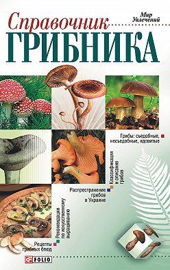 Неустановленный автор - Справочник грибника
