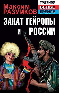 Максим Разумков - Закат Гейропы и России