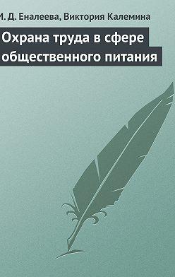 Ирина Еналеева - Охрана труда в сфере общественного питания