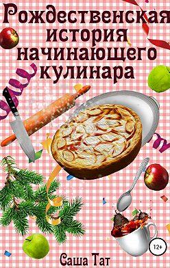 Саша Тат - Рождественская история начинающего кулинара