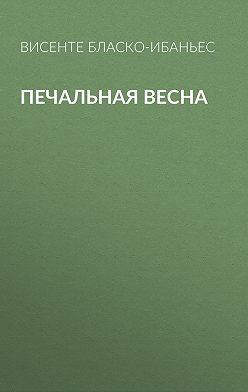 Висенте Бласко-Ибаньес - Печальная весна